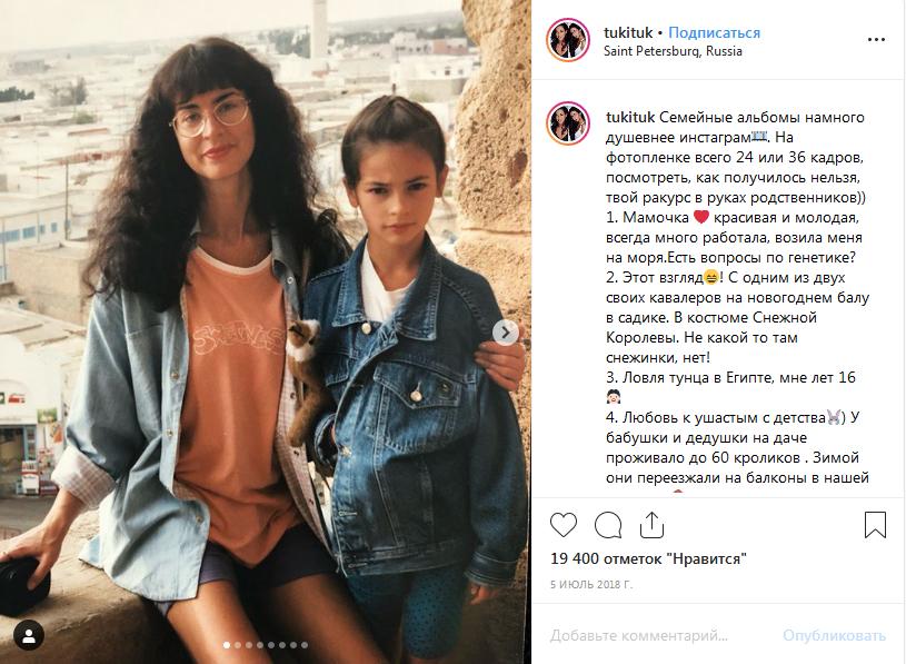 Анастасия Тукмачева в детстве с мамой