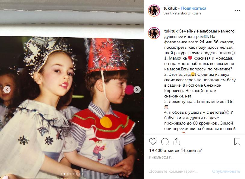 Анастасия Тукмачева детские годы
