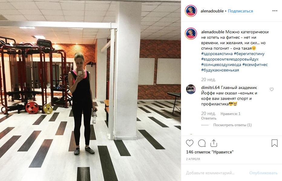 Ведущая на телеканале «Рен-ТВ» Алена Дублюк