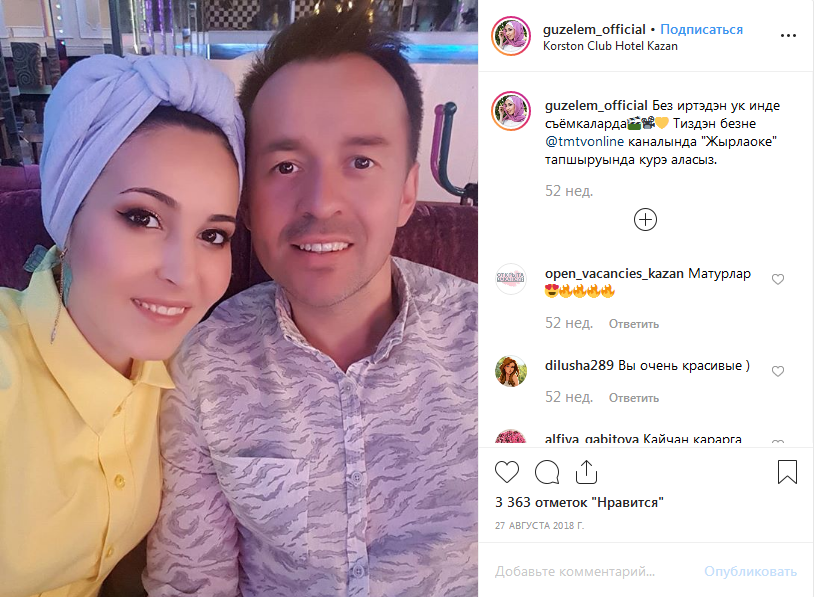 Гузэлем Миннеханова с супругом