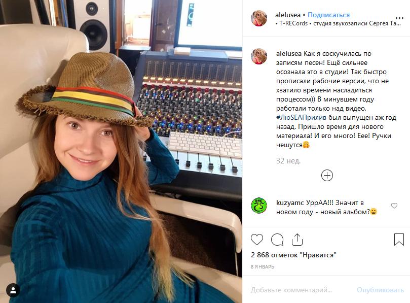 Люся Алексеенко (ЛюSEA): биография, личная жизнь, муж, семья