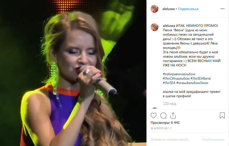 Певица Люся Алексеенко (ЛюSEA)