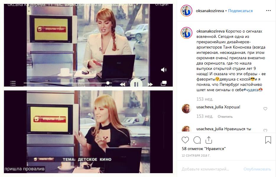 Оксана Козырева открытая студия