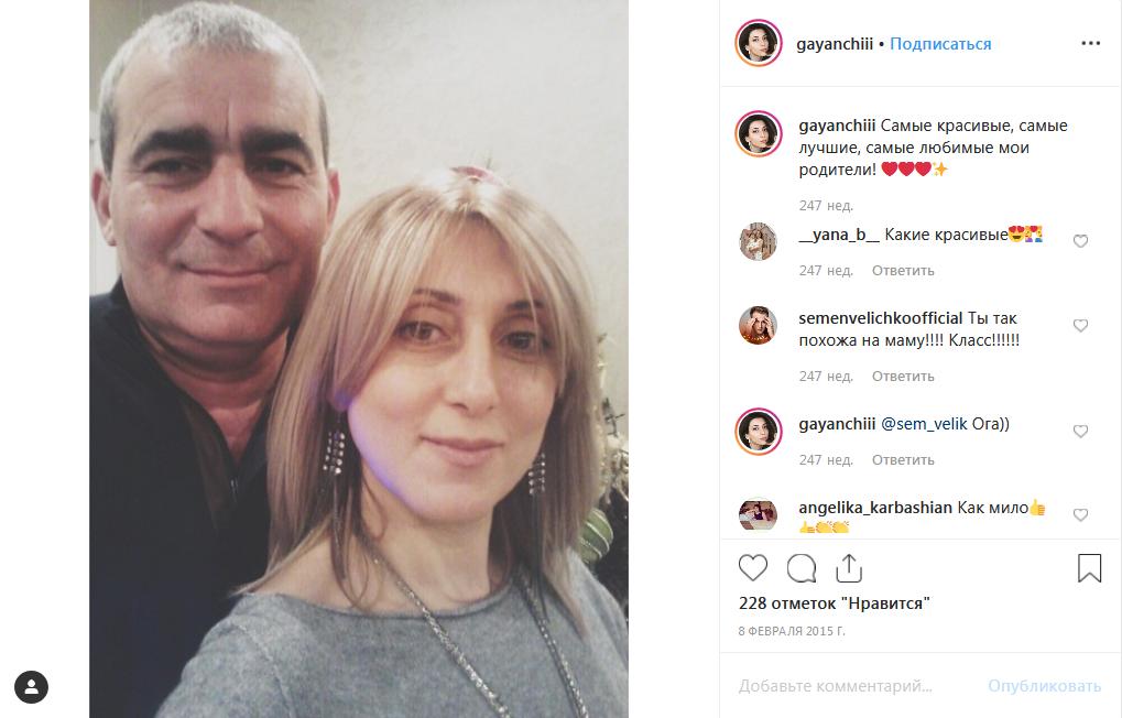 Гаяна (GAYANA) ее мама и папа