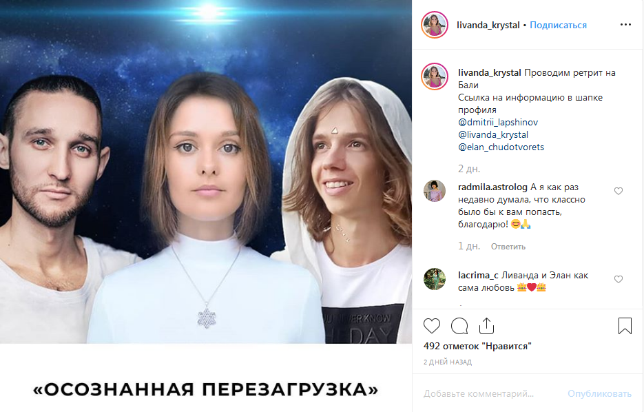 Ливанда (Екатерина Шапошникова): биография, личная жизнь