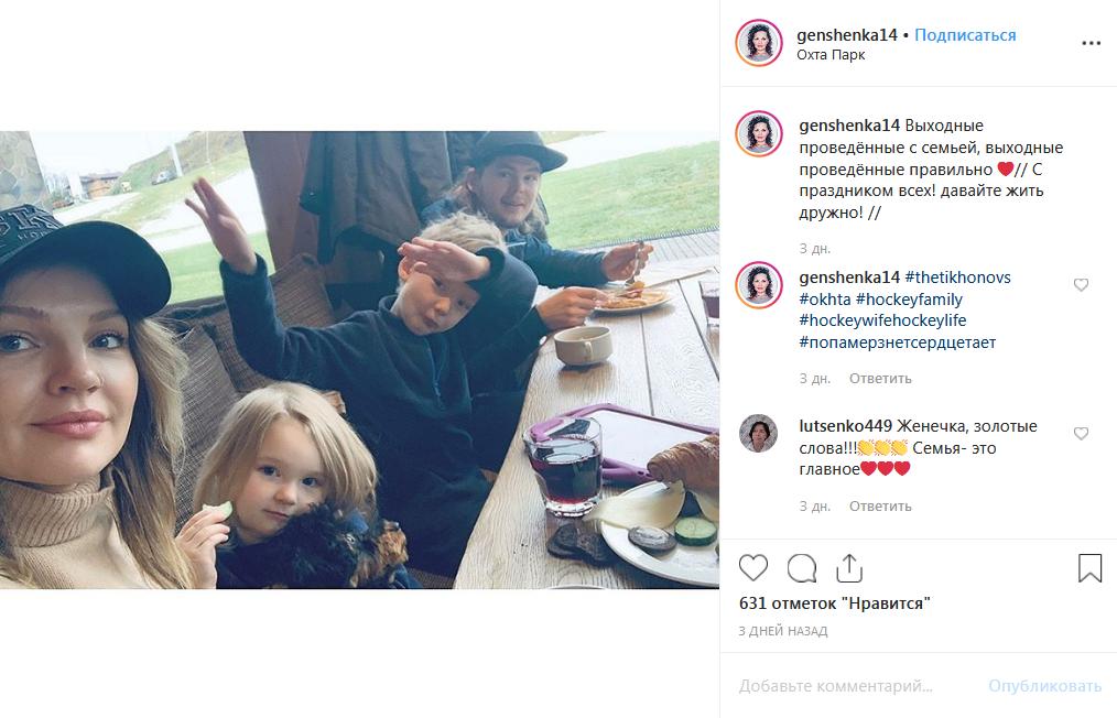 Евгения Тихонова с мужем и детьми