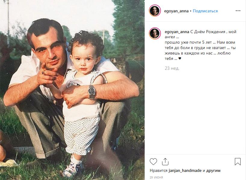 Анна Егоян в детстве