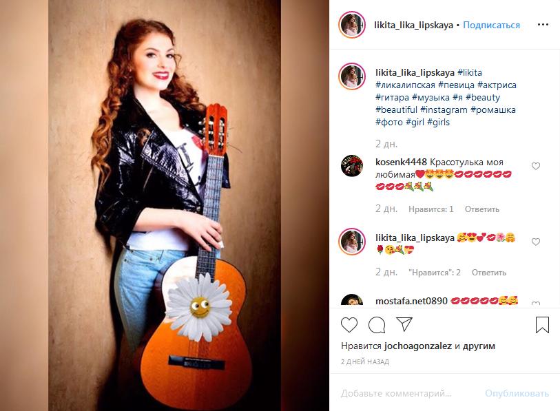 Певица Likita (Лика Липская), ее биография и личная жизнь.