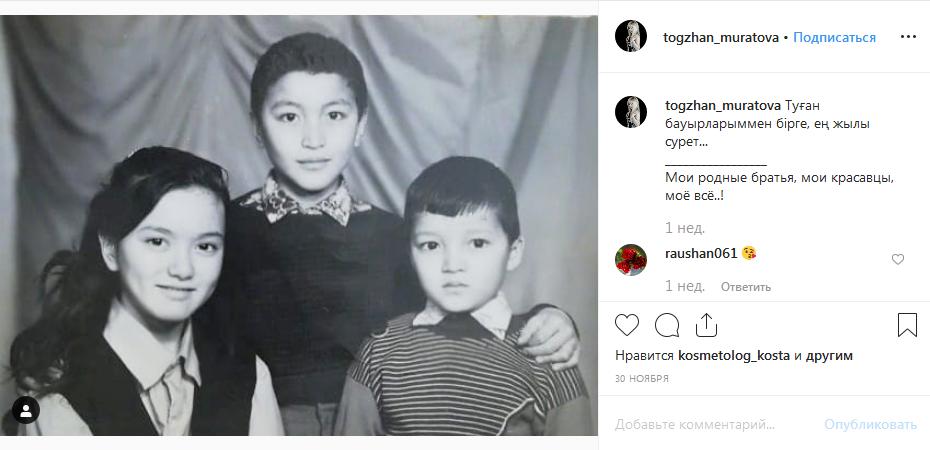Тогжан Муратова с братьями