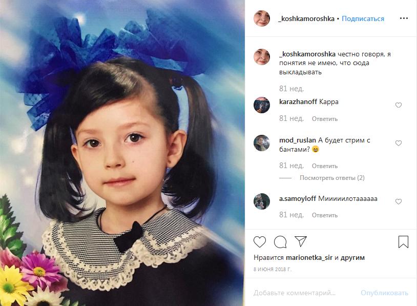 Юлия Кошкина в детстве