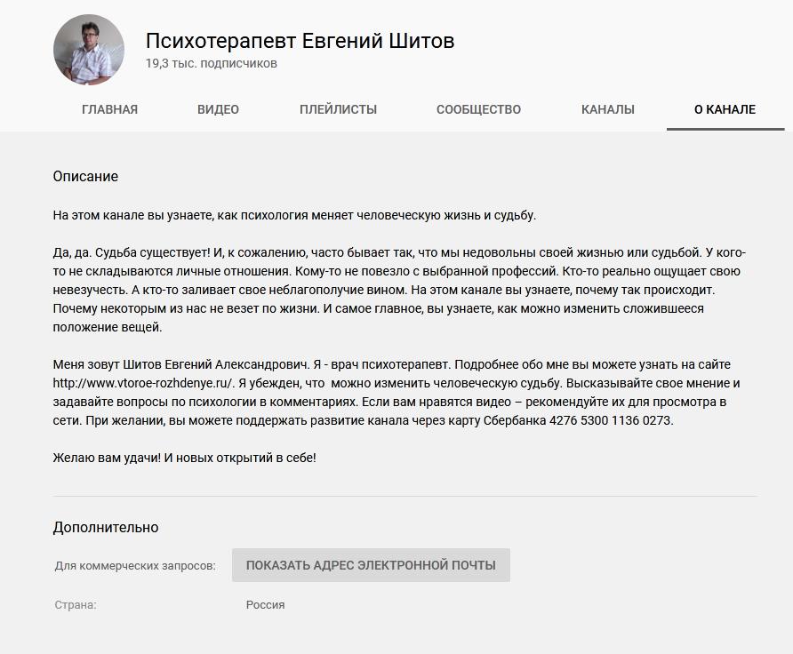 Евгений Шитов Ютуб канал