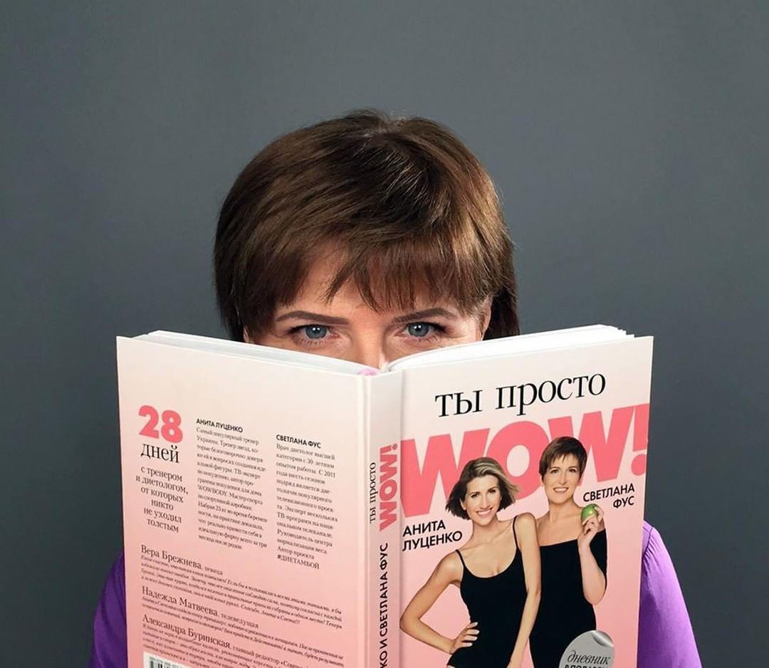 Светлана Фус: биография диетолога