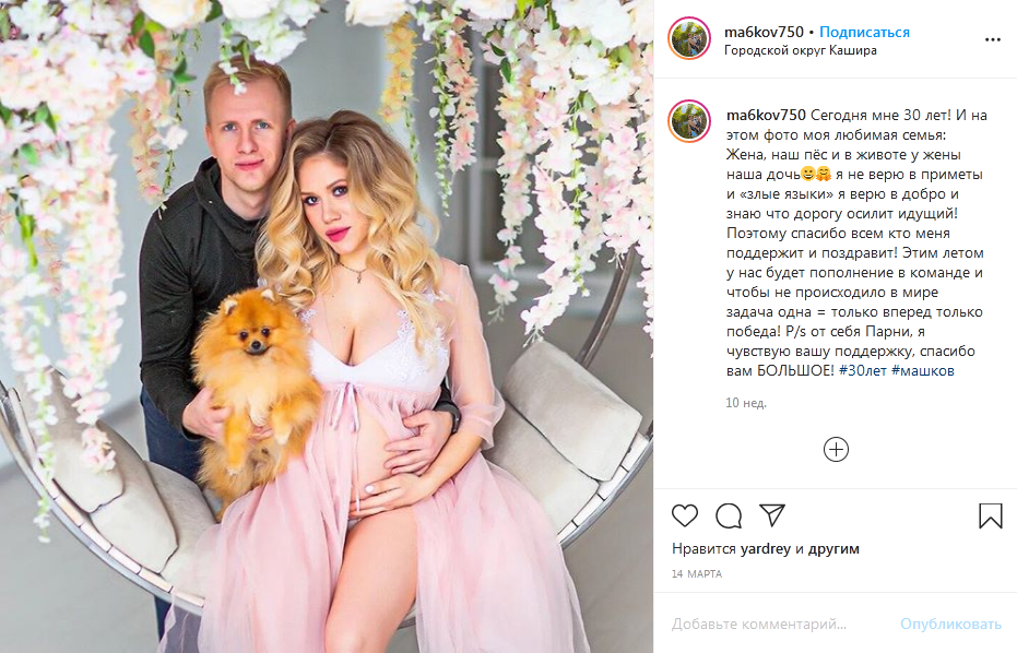 Дмитрий Машков с женой