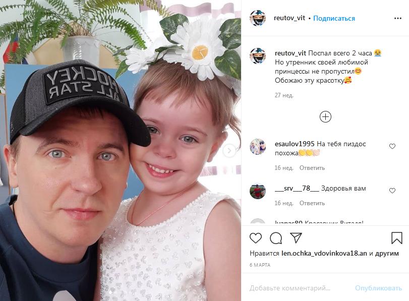 Виталий Реутов с дочерью